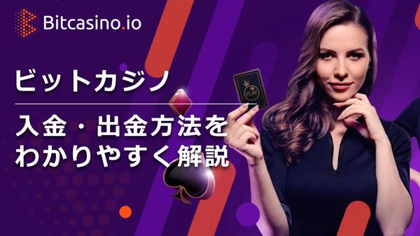 ビットカジノ(BitCasino)の入金・出金方法をわかりやすく解説
