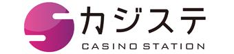 カジステ:オンラインカジノ情報メディア「-Casino Station-」