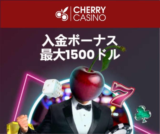 チェリーカジノ公式サイト
